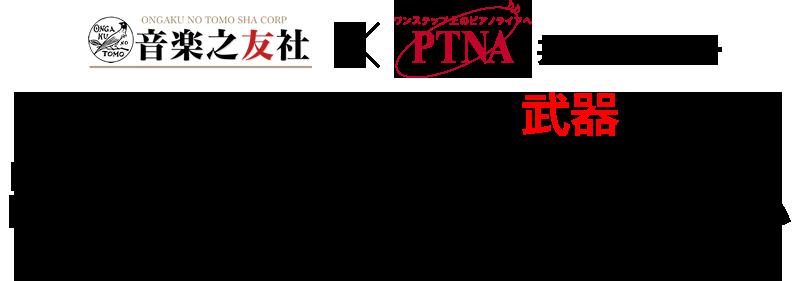 音楽之友社×ピティナ 共催セミナー 「ピアノ習ってます」は武器になる 出版記念シンポジウム