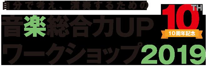 音楽総合力UPワークショップ2019
