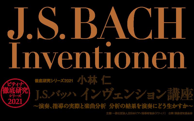 徹底研究シリーズ2021 小林仁 J.S.バッハ インヴェンション講座
