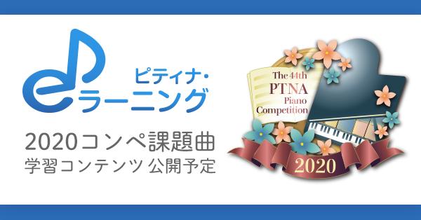 eラーニング:2020コンペ課題曲学習コンテンツ 公開予定