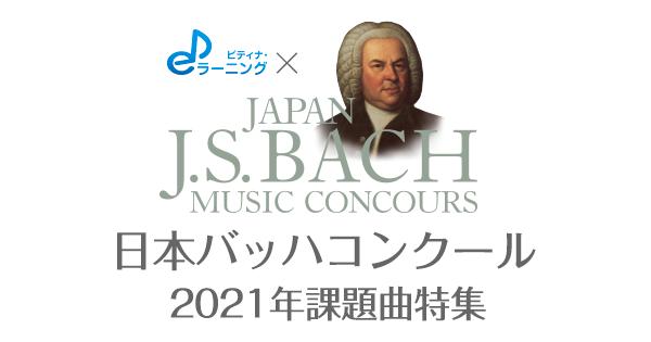 日本バッハコンクール 2021年課題曲特集