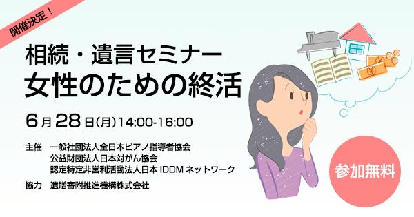 相続・遺言セミナー【女性のための終活】