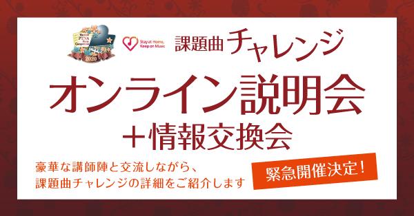 課題曲チャレンジ オンライン説明会+情報交換会