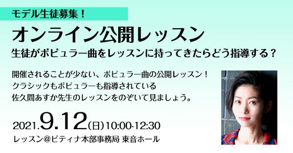 オンライン公開レッスン(9/12 佐久間あすか先生)