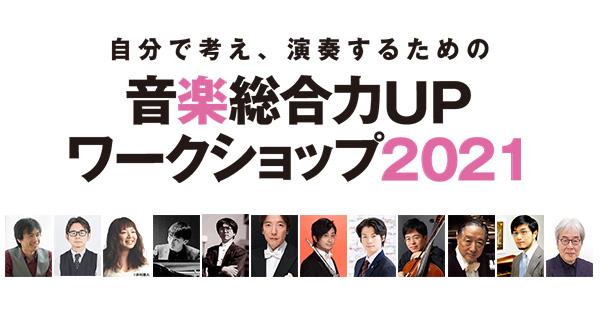 音楽総合力UPワークショップ2020